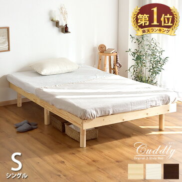 ★送料無料★ ベッド シングル 3段階 高さ調節 すのこ ベッド 耐荷重200kg フレームのみ 天然木 ベッド すのこ ローベッド 木製 ベッド フレーム シングル ベッド 北欧 シンプル フロア すのこベット フレーム