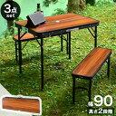 ★送料無料★ レジャーテーブル 90cm ベンチ 2脚 セット 折り畳み 軽量