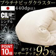プラチナビッククラスター ホワイトマザーダック シングル ブラック 掛け布団