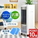◆お買い物マラソン限定◆【送料無料】 冷風機 冷風扇 スポッ...