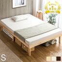 【送料無料】 3段階 高さ調節 すのこベッド シングル 耐荷...