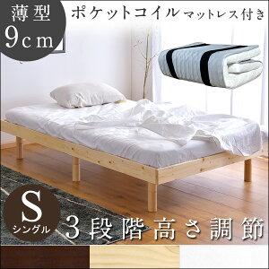 【送料無料/在庫有】 高さ調節 すのこベッド 薄型9cm ポケットコイル マットレス付き シングル フレーム ベッド すのこ ローベッド 木製 ベット ベッドフレーム シングルベッド 北欧 シンプ
