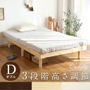 【送料無料】 3段階 高さ調節 すのこベッド ダブル 耐荷重...