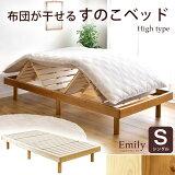 【送料無料/在庫有】 布団が干せる すのこベッド シングル フレームのみ 脚 付き ベッド すのこ 木製 ベット ベッドフレーム シングルベッド 北欧 シンプル すのこベット フレーム ヘッドボードなし ヘッドレスベッド 脚付