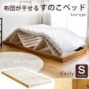 【送料無料】 布団が干せる すのこベッド シングル フレームのみ フロアベッド ベッド すのこ ローベッド 木製 ベット ベッドフレーム ロー シングルベッド 北欧 シンプル すのこベット フレーム ヘッドボードなし ヘッドレスベッド