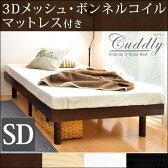 【送料無料】 高さ調節 すのこベッド 3Dメッシュ ボンネルコイル マットレス付 セミダブル フレーム ベッド すのこ ローベッド 木製 ベット ベッドフレーム セミダブルベッド 北欧 シンプル すのこベット マットレス ボンネルコイルマットレス コイル