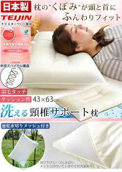 日本製帝人クリスターECO洗える頸椎支持型枕43×63