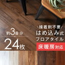 【送料無料】 フロアタイル 3畳分 24枚入り はめ込み式 賃貸OK ...