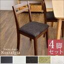 ◆200円OFFクーポン配布中◆【送料無料】 4脚セット ダイニングチ...