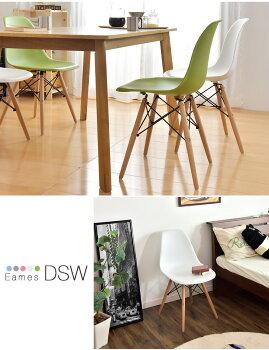 【送料無料/在庫有】イームズチェアdswリプロダクトシェルチェアダイニングチェアダイニングチェアーイームズチェアチェアーチャールズ&レイ・イームズ椅子木脚ダイニングイス北欧100kg耐荷重