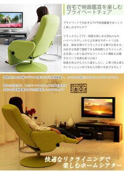 【送料無料/即納】自分だけの時間を楽しめるフットレスト一体型オシャレなパーソナルチェアソフトレザーリラックスチェアオリーブリクライニングチェアー1人掛けソファいすソファー椅子リクライニングチェアパーソナルチェアー