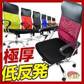 【送料無料/在庫有】【極厚低反発】 メッシュ ハイバック デスクチェア オフィスチェア シード PCチェア ロッキング オフィスチェアー パソコンチェアー パソコンチェア チェア メッシュチェア デスクチェアー 椅子 いす イス
