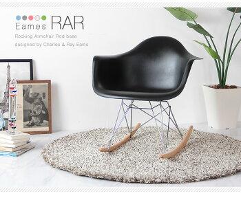 【送料無料/即納】イームズチェアーイームズチェアロッキングチェアシェルチェアRAR北欧テイストナチュラルテイストダイニングデザイナーズシンプルリプロダクト椅子イスパーソナルチェアスチール脚チャールズ