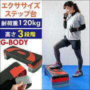 ステップ エクササイズ ダイエット 引き締め トレーニング エクササイズステップ ステッパー
