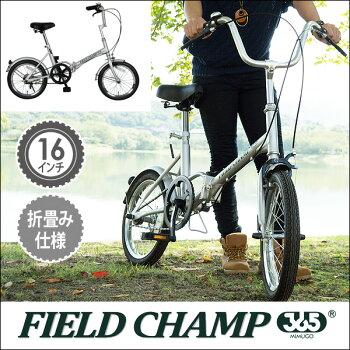 【送料無料】折りたたみ自転車16インチフィールドチャンプミムゴFIELDCHAMP365FDB16シルバー折り畳み仕様自転車本体おしゃれ収納軽量通学通勤