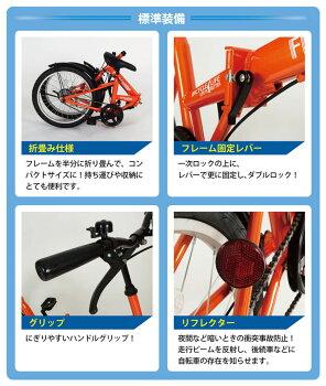 【送料無料】折りたたみ自転車20インチフィールドチャンプミムゴFIELDCHAMPFDB20折り畳み仕様自転車本体おしゃれ収納軽量通学通勤