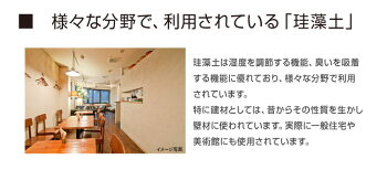 岐阜県で作られた安心の日本製珪藻土タイルバスマット