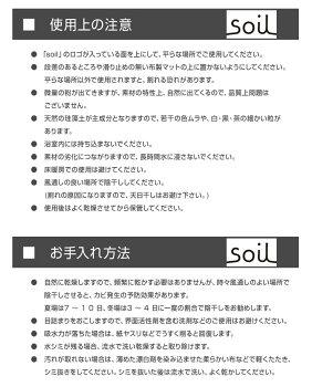 珪藻土バスマットピュアリフレの使用上のご注意
