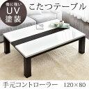 【送料無料】 【手元コントローラー】 こたつテーブル 幅12...