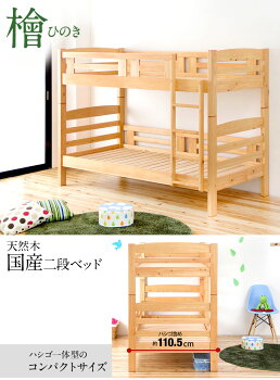 国産二段ベッド