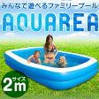 【送料無料】 みんなで使える! ファミリープール 2m 大型 201x150x51cm 長方形 ビニールプール 家庭用プール 大型プール プール 子供用 水遊びマット 無地