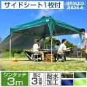 【送料無料】 ワンタッチ タープテント 3m サイドシートセ...