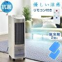 【送料無料】 冷風機 冷風扇 スポットクーラー 保冷剤 リモ...