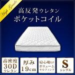 マットレスシングルポケットコイルポケットコイルマットレスベッドマットレスコイルマットレスベッドマットポケットコイル