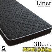 【送料無料】通気性抜群!高密度 352個 ボンネルコイル マットレス シングル 3D メッシュ ボンネルコイルマットレス 通気性 固め ベッドマット ベッドマットレス コイルマットレス ボンネルコイル コイル