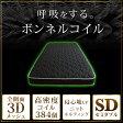 【送料無料】通気性抜群!高密度 384個 ボンネルコイル マットレス セミダブル 3D メッシュ ボンネルコイルマットレス 通気性 固め ベッドマット ベッドマットレス コイルマットレス ボンネルコイル コイル ブラック