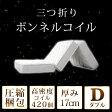 【送料無料/在庫有】 ボンネルコイル マットレス ダブル 3つ折り 三つ折り 折りたたみ 三つ折りマットレス ボンネルコイルマットレス コイルマットレス ボンネルマット ベッドマット ベッドマットレス ベッド ベット ベットマット 圧縮梱包