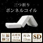 【送料無料】 ボンネルコイル マットレス セミダブル 3つ折り 三つ折り 折りたたみ 三つ折りマットレス ボンネルコイルマットレス コイルマットレス ボンネルマット ベッドマット ベッドマットレス ベッド ベット ベットマット 圧縮梱包