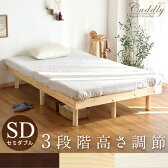 【送料無料/在庫有】 3段階 高さ調節 すのこベッド セミダブル 耐荷重200kg フレーム ベッド マットレス すのこ ローベッド 木製 ベット ベッド下収納 ベッドフレーム セミダブルベッド 北欧 シンプル フロアベッド