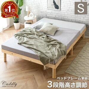 ◆500円OFFクーポン配布中◆【送料無料】 3段階 高さ調節 すのこベッド シングル 耐荷重200kg フレームのみ ベッド すのこ ローベッド 木製 ベット ベッドフレーム シングルベッド 北欧 シンプ