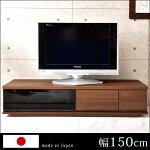 テレビ台テレビ台日本製国産完成品鏡面テレビボード幅150cm木製TV台テレビラックローボード32インチ42インチホワイトブラックTVボードウォールナットブラウン北欧