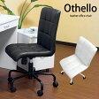 【送料無料】 オフィスチェア Othello *オセロ* ロッキング機能 チェア デスクチェア ソフトレザー 椅子 PCチェア OAチェア チェアー オフィスチェアー イス