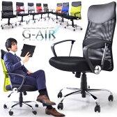 【送料無料/在庫有】 オフィスチェア メッシュ ハイバック オフィスチェア G-air パソコンチェア メッシュチェアー PCチェア PCチェアー オフィスチェアー パソコンチェアー メッシュチェア デスクチェア 椅子 チェア ロッキング