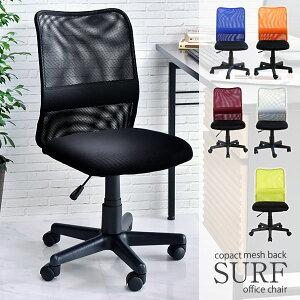 メッシュ オフィス デスクチェアー パソコンチェアー チェアー リラックス オフィスチェアー コンパクト