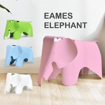 【送料無料】 イームズ エレファント チェア スツール リプロダクト 椅子 キッズ イームズチェア デザイナーズチェア エレファントチェア アニマル ゾウ EAMES 北欧 ガーデン ぞう 子供用 象 おしゃれ カラフル