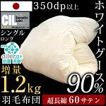 7年保証増量1.2kg日本製羽毛布団グースダウン90%60サテン