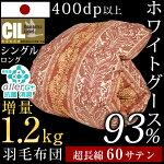 ホワイトグースダウン93%増量1.2kg日本製羽毛布団60サテン