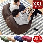 【送料無料】2人で座れるビーズクッション新発明!ハニカムメッシュ×0.5mm極小マイクロビーズXXLサイズ洗えるカバー座椅子ジャンボビーズクッション大きいビーズソファ