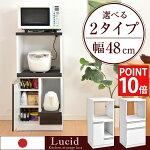 日本製レンジ台完成品食器棚キッチンレンジラック幅48