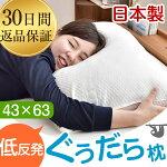 【全国送料無料/在庫有】30日間返品保証日本製枕43×63マクラ低反発肩こり首こり安眠枕快適枕枕低反発枕ピロー安眠国産まくら