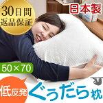 【全国送料無料/在庫有】30日間返品保証日本製枕50×70マクラ低反発肩こり首こり安眠枕快適枕枕低反発枕ピロー安眠国産まくら