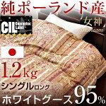 増量1.2kgホワイトマザーグースダウン95%日本製羽毛布団