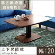 【送料無料/在庫有】昇降式テーブル 120 昇降テーブル ダイニング テーブル 脚 高さ調節 伸縮 ローテーブル センターテーブル 木製 リビングテーブル ソファテーブル ブラウン ホワイト