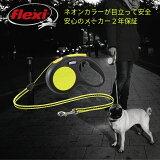 フレキシリード ニューネオン コードタイプ Sサイズ (12kg未満) 5m 小型犬 耐久性 頑丈 安全 伸縮リード フレキシ flexi ペット用品 犬用品 人気 送料無料 あす楽