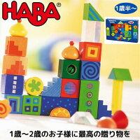 ハバ(HABA)カラフルな積み木ファンタジー2297