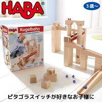 HABA(ハバ)組み立てクーゲルバーン【正規輸入品】1136